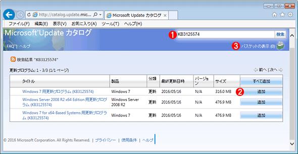 Windows UpdateカタログでKB3125574を検索した画面