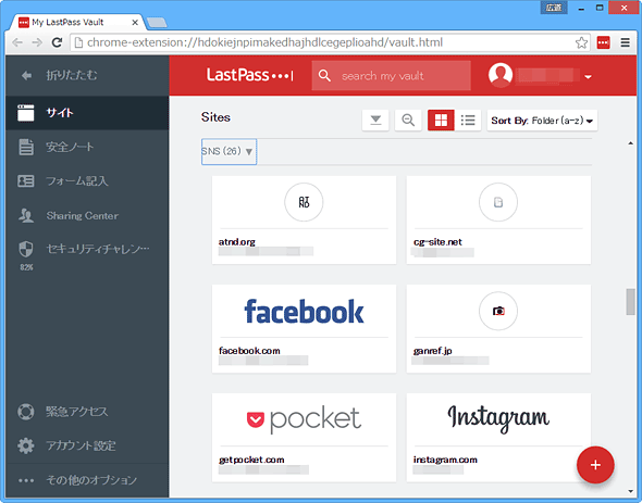 LastPass(Windows版Google Chromeの拡張機能)