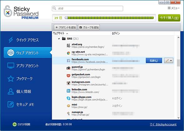 Sticky Password(Windows版ネイティブアプリ)