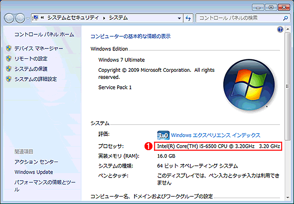 Skylake CPUでWindows 7を使う