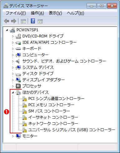 インストール直後のWindows 7 SP1のデバイスマネージャー画面