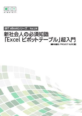@IT eBookシリーズ Vol.19『新社会人の必須知識 「Excel ピボットテーブル」超入門』