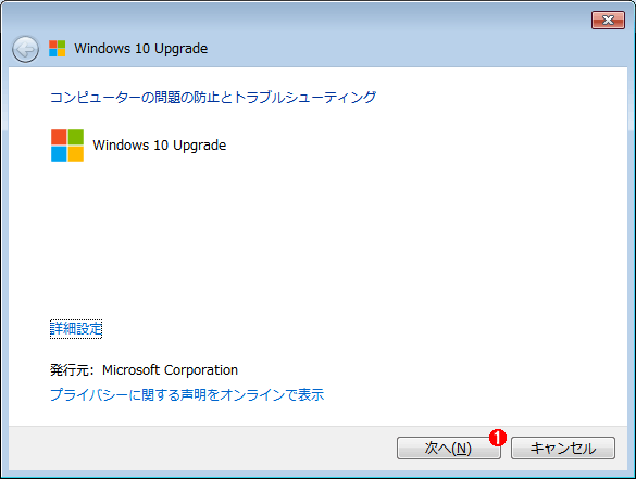 Upgrade Laterツールの起動画面