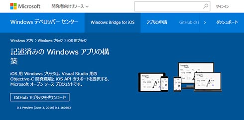 Windows Bridge for iOS」が機能...