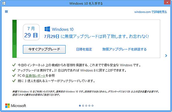 Windows 10へアップグレードする? しない?