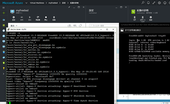 FreeBSD 10.3がMicrosoft Azure...