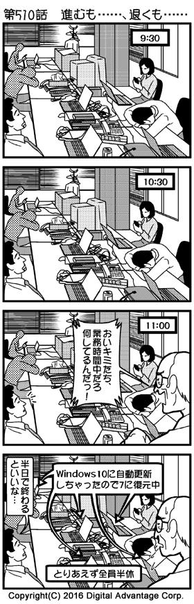 がんばれ!アドミンくん 第510話 進むも……、退くも…… (1)とある零細企業の事務所。今は午前9時半。各事務員の机の上にはそれぞれ作業用のノートパソコンが蓋を開いて置いてある。しかし仕事をしている人は一人もおらず、みんな疲れきった表情で机に突っ伏して寝ていたり、ぼうぜんとしていたり、つまらなさそうにスマホをいじっていたりしている。 (2)10時半になっても様子は全く変わらない。 (3)11時。事務所にやってきた社長。業務時間中なのに全員仕事していないところを見て激怒する社長。だが従業員たちは社長の怒りをよそに、疲れきった表情で休憩モード続行。 社長「おいキミたち、業務時間中だろ。何してるんだっ!」 (4)社長が激怒しても、疲れきった表情で休憩モードを続行する社員たち。何が起こっているのか分からずに困惑する社長。事務員の一人がぼそりとこぼした。 事務員「半日で終わるといいな…」 パソコン「Windows 10に自動更新しちゃったのでWindows 7に復元中」 囲み「とりあえず全員半休」