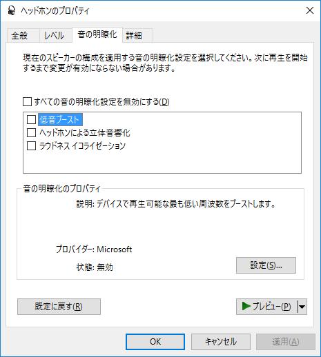 Windows同梱(汎用)のドライバの例