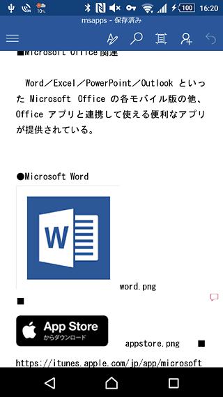 Microsoft Wordの画面