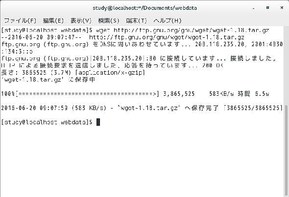wget 】コマンド――URLを指定してファイルをダウンロードする