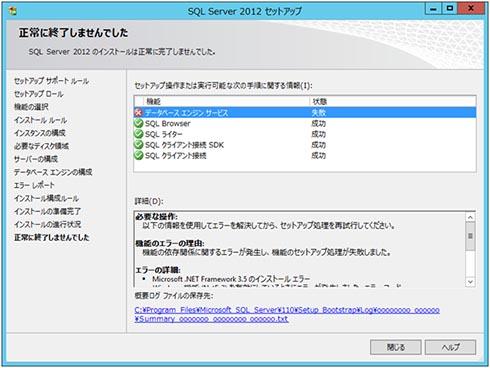 SQL Serverトラブルシューティング(3):「インストール中に