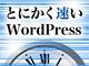 """""""いきなり1000倍高速""""になるWordPress高速化チューニング済み仮想マシン「KUSANAGI」とは何か"""