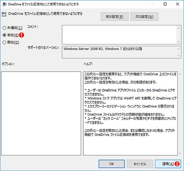 OneDriveを無効にするポリシー設定(2)