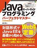 Javaサーバサイドプログラミング パーフェクトマスター