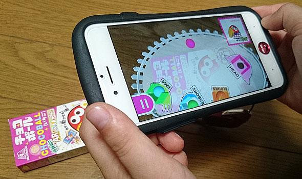 「キョロちゃんの遊べるAR」の画面