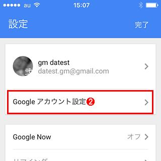 Googleの2段階認証を有効にする(2/8)