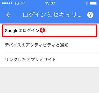 Googleの2段階認証を有効にする(4/8)