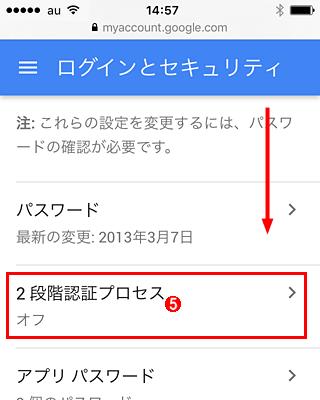 Googleの2段階認証を有効にする(5/8)