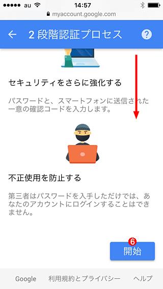 Googleの2段階認証を有効にする(6/8)