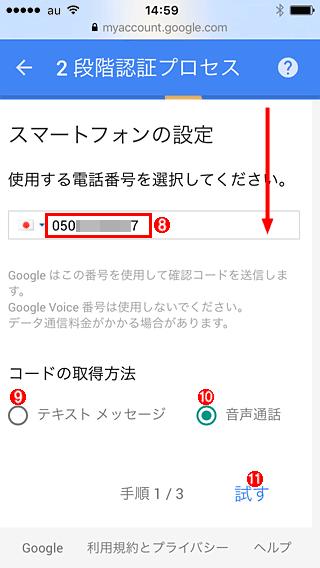 Googleの2段階認証を有効にする(8/8)