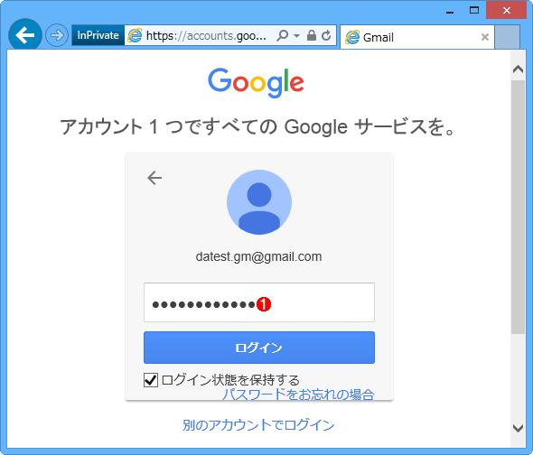Googleメッセージを有効にした場合のGoogleへのログイン(1/2)