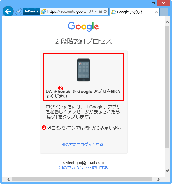 Googleメッセージを有効にした場合のGoogleへのログイン(2/2)