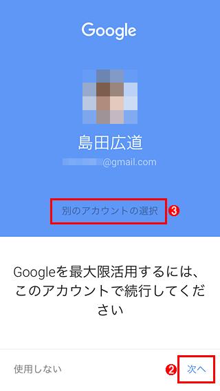 iPhoneにGoogleアプリをセットアップする(2/4)
