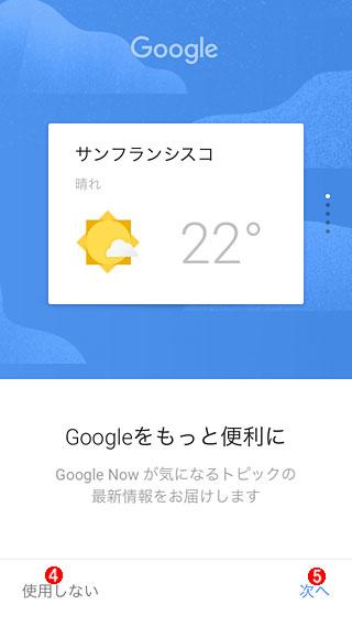 iPhoneにGoogleアプリをセットアップする(3/4)