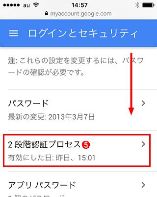 2つ目の認証をGoogleメッセージ方式に切り替える(5/14)