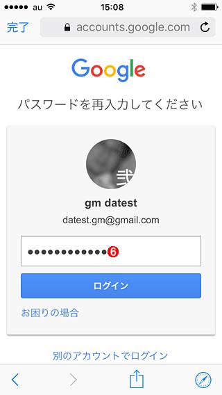 2つ目の認証をGoogleメッセージ方式に切り替える(6/14)
