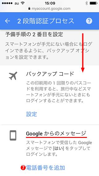 2つ目の認証をGoogleメッセージ方式に切り替える(7/14)