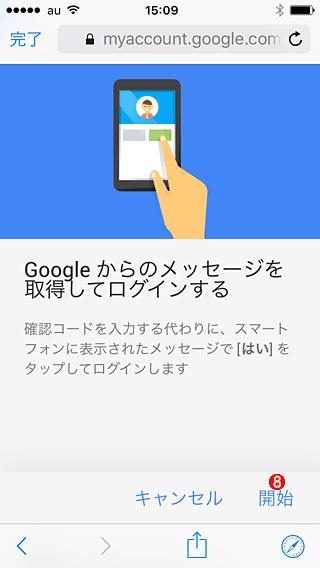 2つ目の認証をGoogleメッセージ方式に切り替える(8/14)