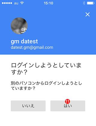 2つ目の認証をGoogleメッセージ方式に切り替える(10/14)
