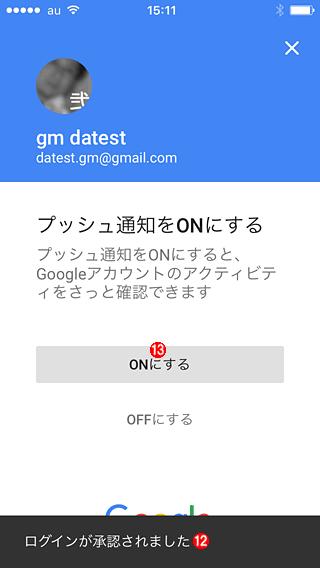 2つ目の認証をGoogleメッセージ方式に切り替える(11/14)