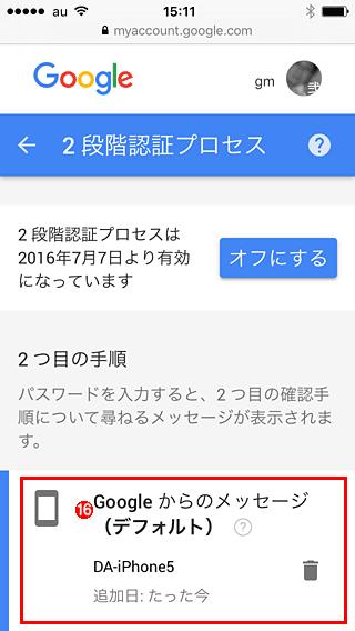 2つ目の認証をGoogleメッセージ方式に切り替える(14/14)
