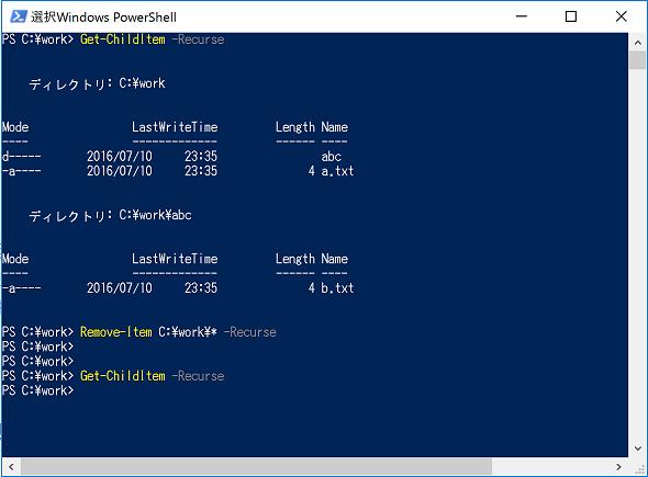 画面2 「,Recurse」オプションを付けて、ファイルとサブフォルダ、サブフォルダ内にあるファイルをまとめて削除しているところ