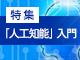 日本トップクラスのAI研究者が語る、人工知能の歴史と産業との関係