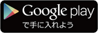 Google KeepをGoogle playで手に入れよう