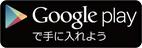 GoogleアプリをGoogle playで手に入れよう