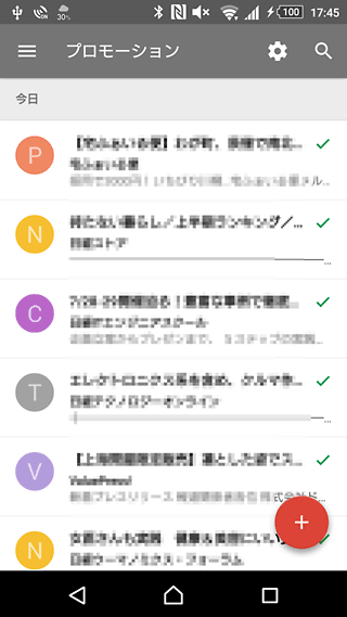 Inbox by Gmailの画面