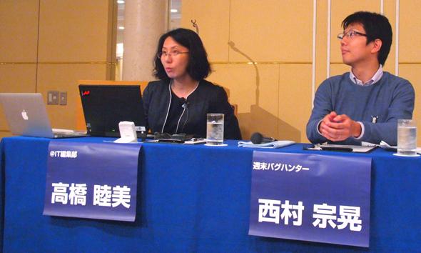 """(左から)@IT編集部 高橋睦美、""""週末バグハンター"""" 西村宗晃氏"""