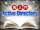 Active DirectoryとAzure Active Directoryは何が違うのか?