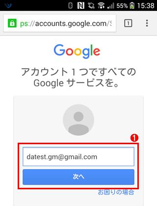 Googleの2段階認証を有効にする(1/5)
