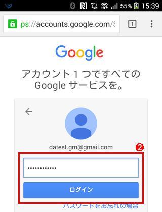 2つ目の認証をGoogleメッセージ方式に切り替える(2/10)
