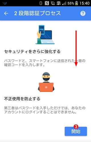 Googleの2段階認証を有効にする(3/5)