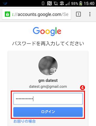 Googleの2段階認証を有効にする(4/5)