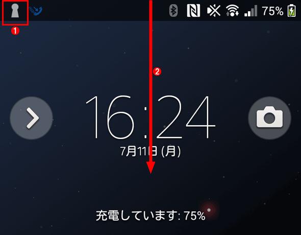 Android端末で通知を受け取って認証する(1/3)