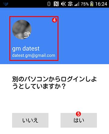Android端末で通知を受け取って認証する(3/3)