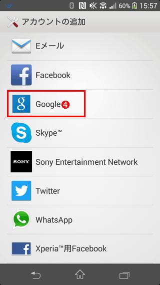 対象のGoogleアカウントをAndroid端末に追加する(2/5)