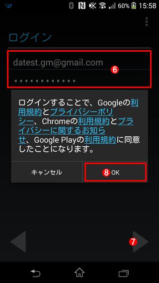 対象のGoogleアカウントをAndroid端末に追加する(4/5)